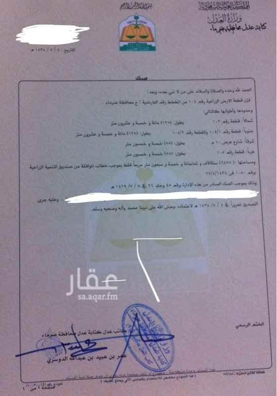 1162192 للبيع ارض زراعية   الرياض ضرماء   الموقع المحدد في الاعلان ليس للارض     0558261126