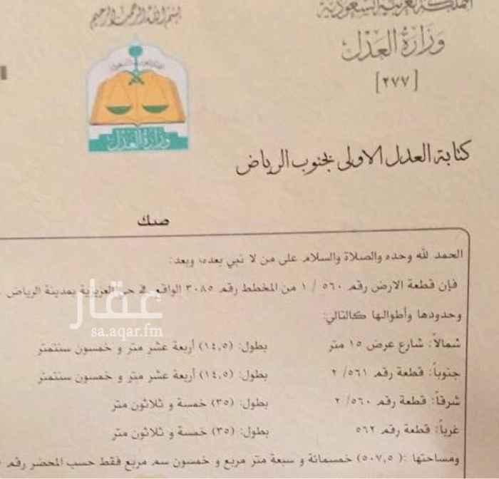 1200777 ارض للبيع   الرياض حي العزيزية    للتواصل   0558261126