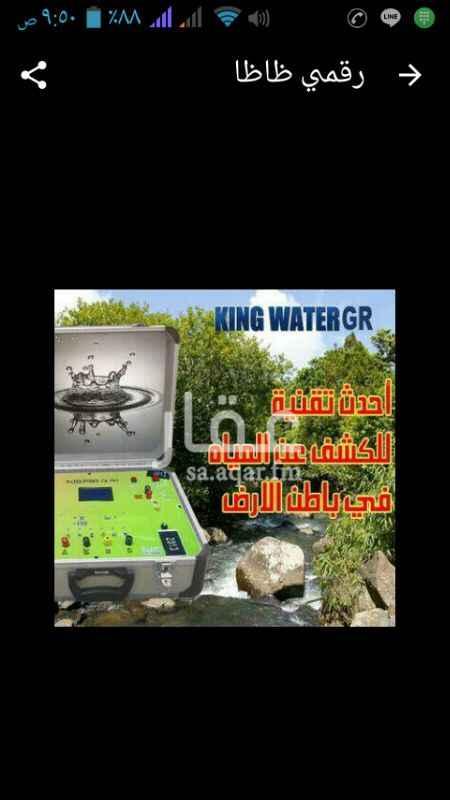 1363328 بسم الله الرحمن الرحيم لديناأجهزة أميركيةموديل2019 لتحديدموقع الماء السطحية ولإرتوازية
