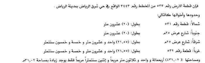 1718908 مخطط ٣٤٤٣ حي شرق الرياض على شارعين ٢٥ جنوبي شرقي