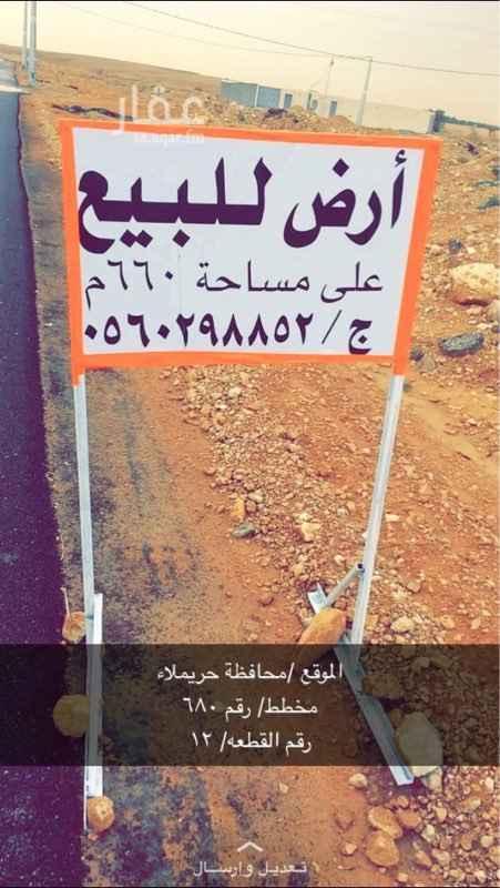 أرض للبيع فى حريملاء صورة 1