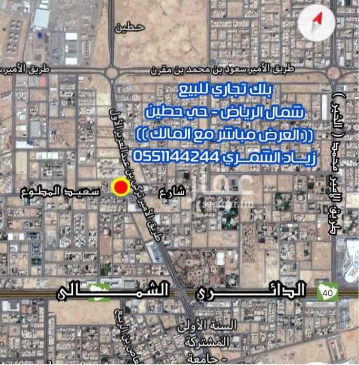 772642 لمتابعة حسابي على انستقرام Akaar85  للبيع بلك تجاري شمال الرياض *على طريق الامير تركي* ( موقع حيوي + موقع لمجمعات او مقر شركات كبيرة ) المساحة : 18،730 م الشوارع 60 م + 36 م + 30 م + 15 م السوم : 9،700 للمتر ( العرض مباشر مع المالك ) للاستفسار  زياد الشمري  0551144244 هناء الشامي 00966561222544