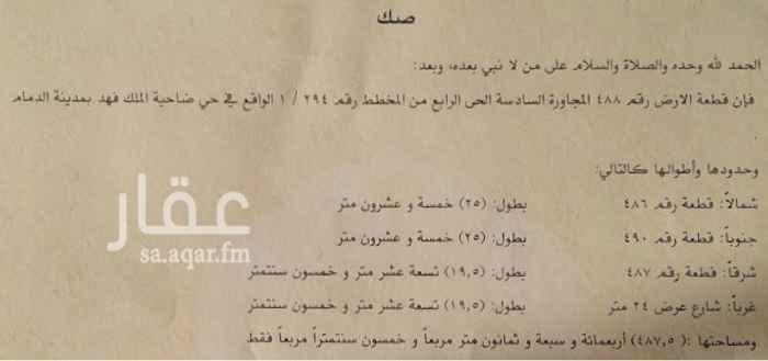 1747400 قطعة الأرض رقم ٤٨٨ في ضاحية الملك فهد بالدمام الحي الرابع المجلورة السادسة. مخطط رقم ٢٩٤