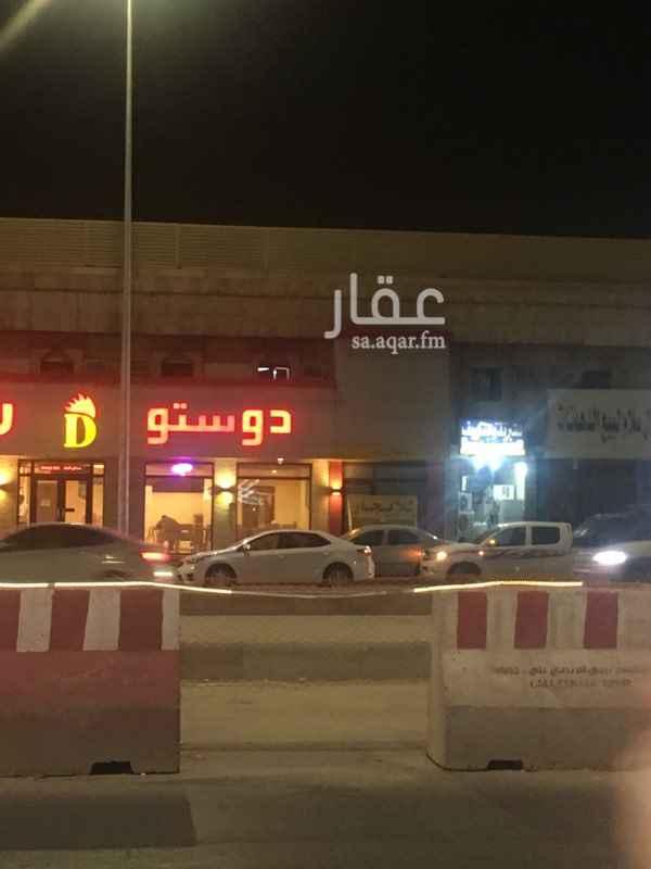 1458197 بجوار مطعم دوستو على شارع خالد بن الوليد مقابل اسواق التميمي  للتواصل الرجاء الاتصال على  عبدالعزيز اللحيدان  0551175730
