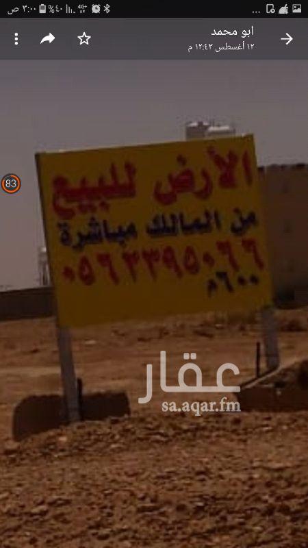 1173510 ارض سكنيه موقع ممتاز مساحه ٦٠٠ في حي مكتمل الخدمات قريبه من المسجد