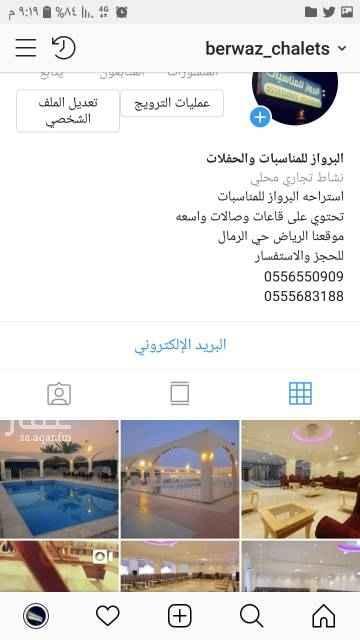 1580112 قسمين رجال ونساء حي الرمال شارع البجادي الإيجار اليومي قاعه البرواز للمناسبات الرياض رق الجوال 0556550909