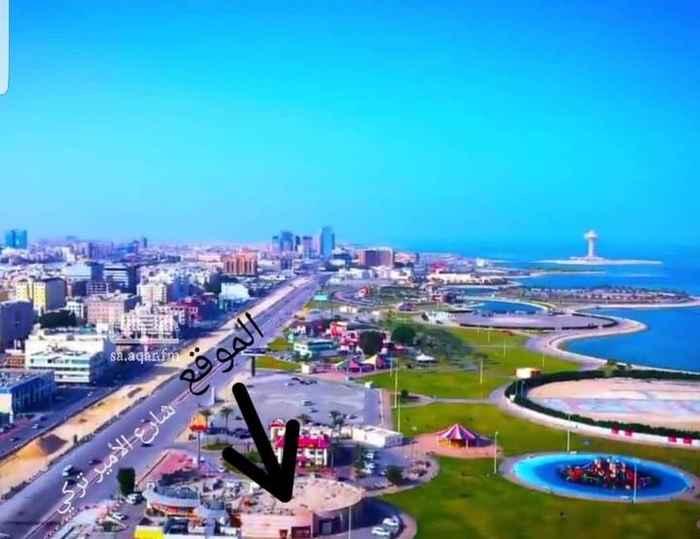 1811846 الموقع للإيجار . يصلح لمقاهي الشيشة و القهوة مساحتها 3500 م2 و هو مطل على الواجهة البحرية و طريق الأمير تركي