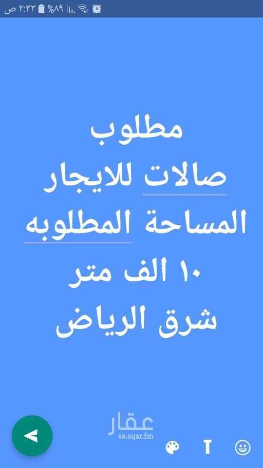 1534114 مطلوب صالات للايجار شرق الرياض  كماليات..
