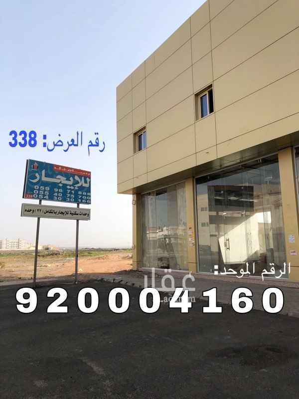 1393948 رقم العرض 338 ٦ معارض كل معرض ٤٥م + ٢٢ وحدة سكنية (١٤ منها مكونة من غرفة وحمام، و٨ منها مكونة من غرفة وصالة وحمام)  تم تأجير المعارض وبعض الشقق والمتاح حالياً ١٥ وحدة سكنية فقط بالدور الأول السعر ١١٠،٠٠٠ لجميع الوحدات   لمزيد من التفاصيل الرجاء الاتصال على الرقم الموحد: 920004160