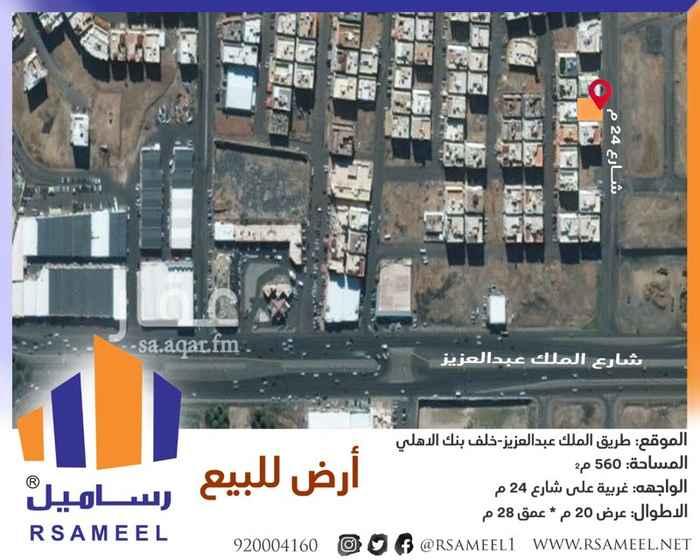 1812055 ارض تجارية سكنية بمساحة ٥٦٠ م تبعد ١٥٠ م عن شارع الملك عبدالعزيز.