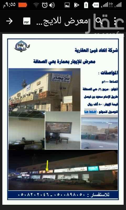 892040 معرض مساحة ٧٥ م شارع للامام سعود بن فيصل مربع ٧ حي الصحافة