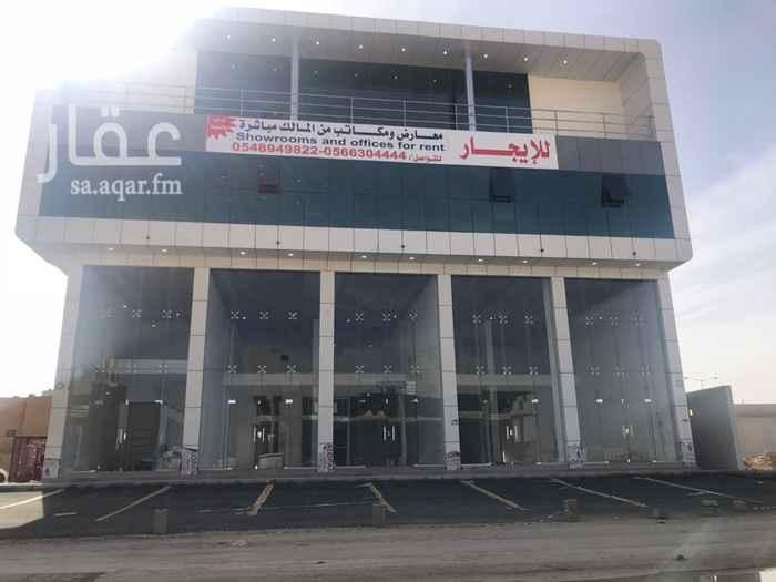 1365446 5 معارض ميزانين جاهزة للايجار  على طريق الملك عبدالعزيز في حي الأمانة مجهزة بنظام الدفاع المدني ومخارج الطوارئ + أبواب زجاج المعارض جاهزة وإمكانية فتحها على بعض  للتواصل هشام / 0530688995  ( متبقي حالياً  معرضين )