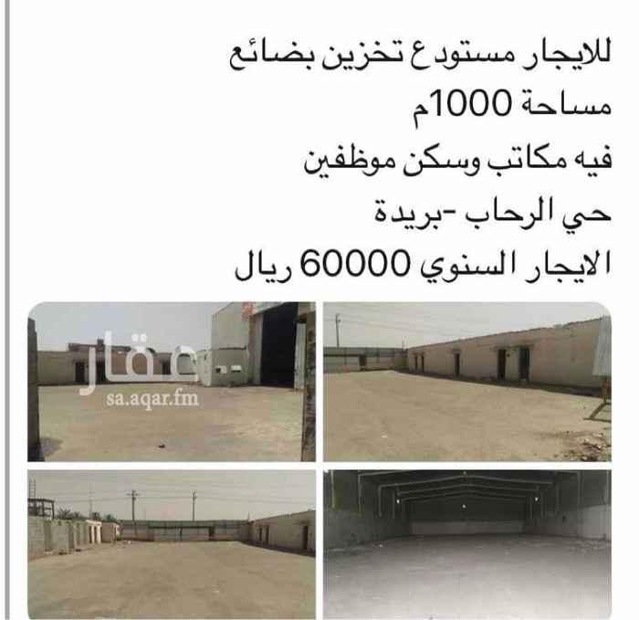 1456753 للايجار مستودعات شمال بريده - حي الرحاب   تخزين بضائع واكثر من استعمال  يوجد مكاتب وسكن  الموقع غير دقيق 🔴🔴🔴