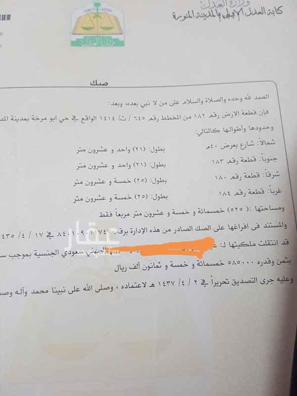 1742880 ارض تجاريه للبيع رقم القطعه ١٨٢ في ابو مرخه  ت١٠في المدينة المنوره  تواصل  ع 0567129001