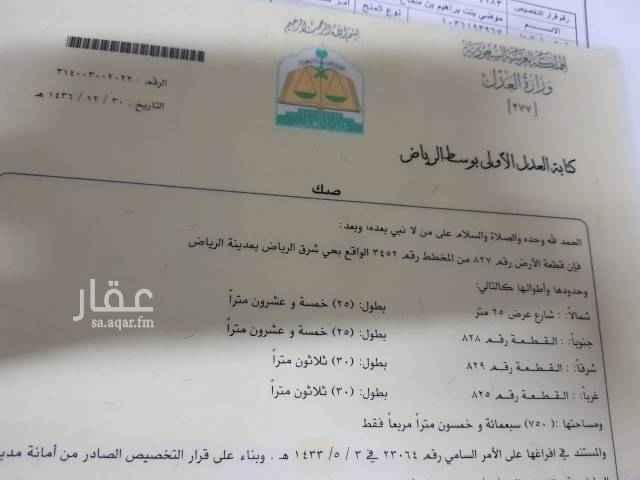 1626796 قطعه ارض للبيع بحي شرق الرياض بجوار مشروع ضخم للوليد ابن طلال تحت الانشاء يمكن التفاوض حولين السعر