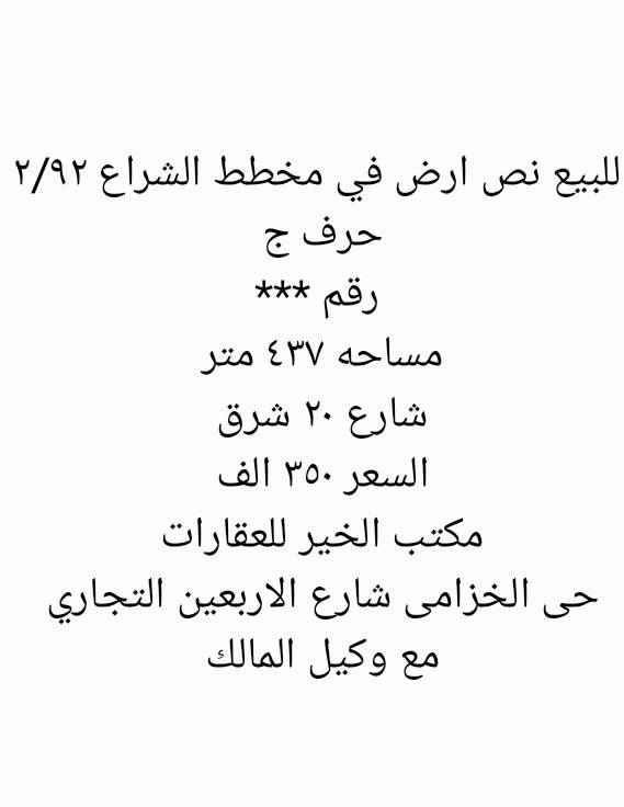 1744998 للتواصل مكتب الخير للعقارات  حي الخزامى شارع الاربعين التجاري ابو ناصر