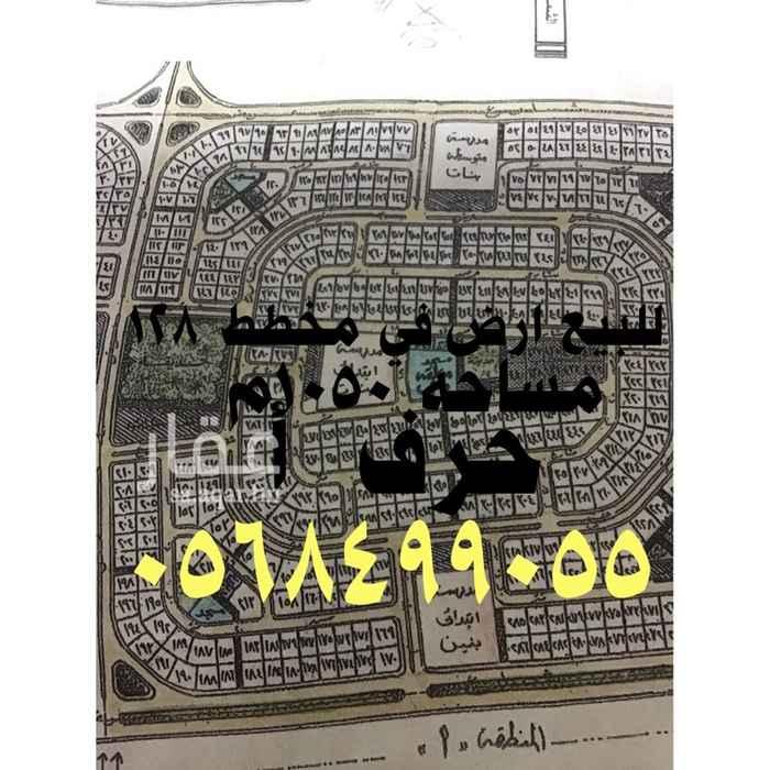 1449472 للبيع ارض في مخطط ١٢٨  حرف أ رقم الارض ٣٦٤ مساحه الارض ١٠٥٠م شارع ٢٠ غرب  المطلوب ٤١٥ الف  الارض مباشره من المالك  للتواصل يفضل الاتصال  او التواصل علي الوات ساب ٠٥٦٨٤٩٩٠٥٥