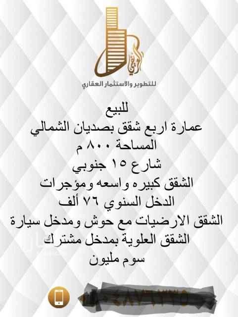 1472984 شقق للبيع في صديان  قريب لم مقبره صديان  تواصل مع ابو بندر رقم جوال 0555835454