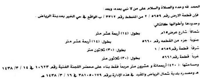 1748140 ارض للبيع موقع مميز وكانها الكف