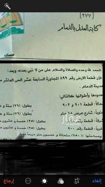 1698314 ارض رقم ٨٩٩   في ضاحيه الملك فهد الحي 17/10 لتواصل عبر الواتس 0539509161