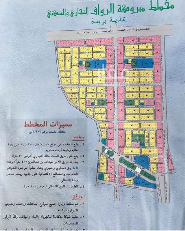 1399952 للبيع قطع سكنية بمخطط الرواف شمال بريدة  المساحة ٣٦٢،٥م  الاطوال ١٤،٥م * ٢٥م   شارع ١٢م شرقي   للاستفسار:  ٠٥٨٠٦٧٦٦٢٦  ٠٥٥٢٦٠١٧٧٤  ٠٥٩٧٨٧٥٨٨٨
