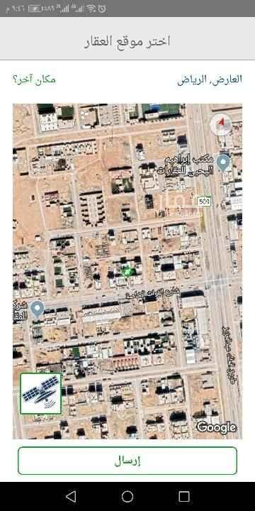 1461021 ارض سكني للبيع حي العارض  شمال القوات غرب طريق الملك عبدالعزيز طبيعة الأرض ممتازة جدا مداخل ومخارج الأرض ممتازة الاطوال ١٦/٥×٢
