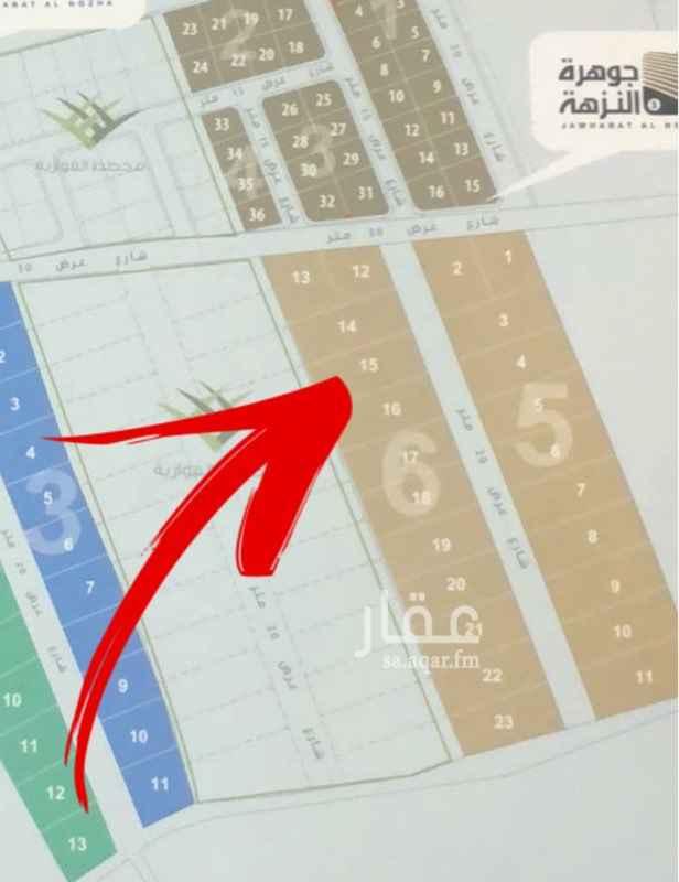 1650409 أرض للبيع في جوهرة النزهة رقم 15 المساحة 715.6م شارع عرض 20 × 30 المنطقة رقم 3 سعر المتر 1,200 ريال