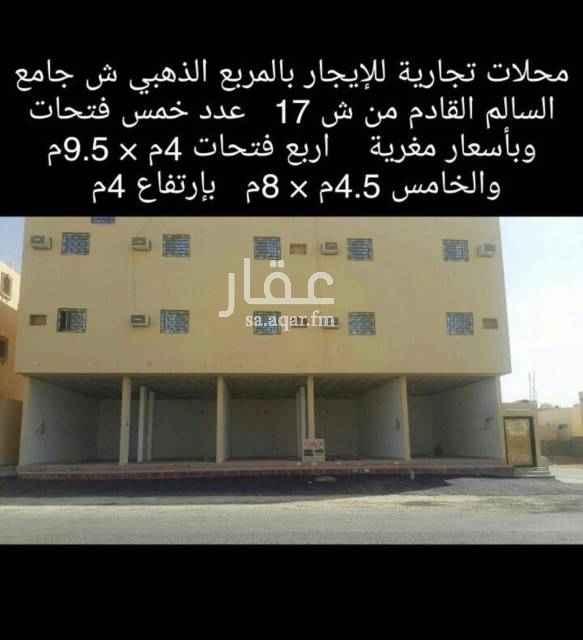 1576603 للايجار محلات  للتواصل مكتب درع العميد للعقارات ابوبندر / 0505100701