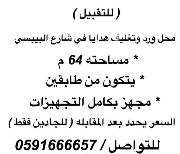 1388912 محل للتقبيل جديد عمرالعقار سنتين طابقين محهز بالكامل