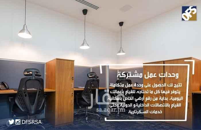1478168 مكاتب شخصية للإيجار  0592269862