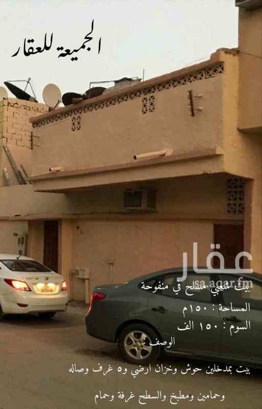 1269647 بيت شعبي مسلح في منفةحة شارع لقمان .  ه غرف ٢حمام صاله  حوش وخزان ارضي  السطح به غرفة وحمام