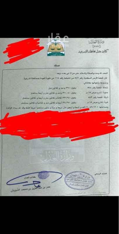1095862 ارضين لبيع متظاهرات مجموع المساحه ١٥٠٨ سوم ٦٥٠الالف شارع ٢٠ وشارع ١٥ متظاهرات  صكين