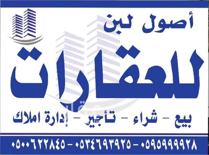 1586939 للبيع   ارض بشارع عسير   ابوسالم   0595999928