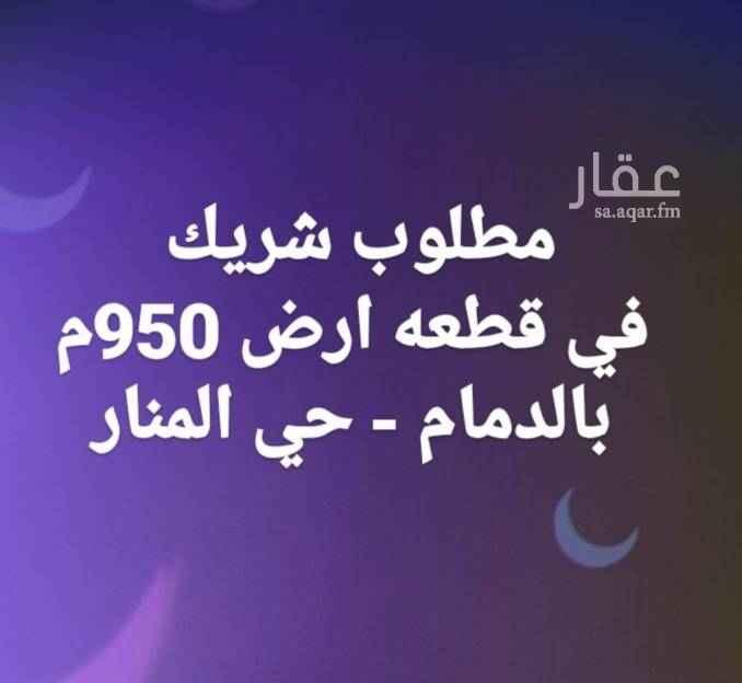 1699400 السلام عليكم   مطلوب شريك في ارض  تقبل الفرز  ب صكين منفصله مساحتها 950   بالدمام حي المنار