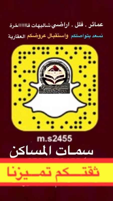 1567781 السلام عليكم ورحمة الله وبركاته سناب سمات  المساكن سناب سمات المساكن العقاري