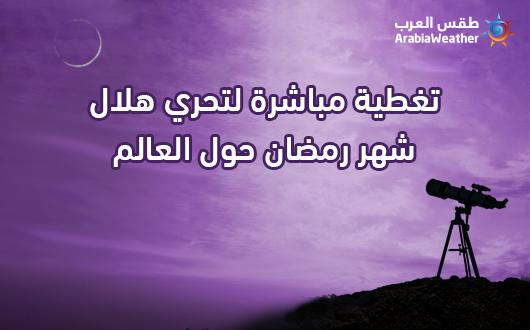 تحري هلال شهر رمضان 2018 طقس العرب