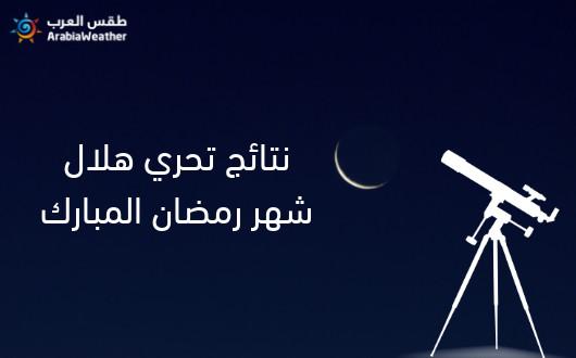 نتائج تحري هلال رمضان 1440هـ طقس العرب