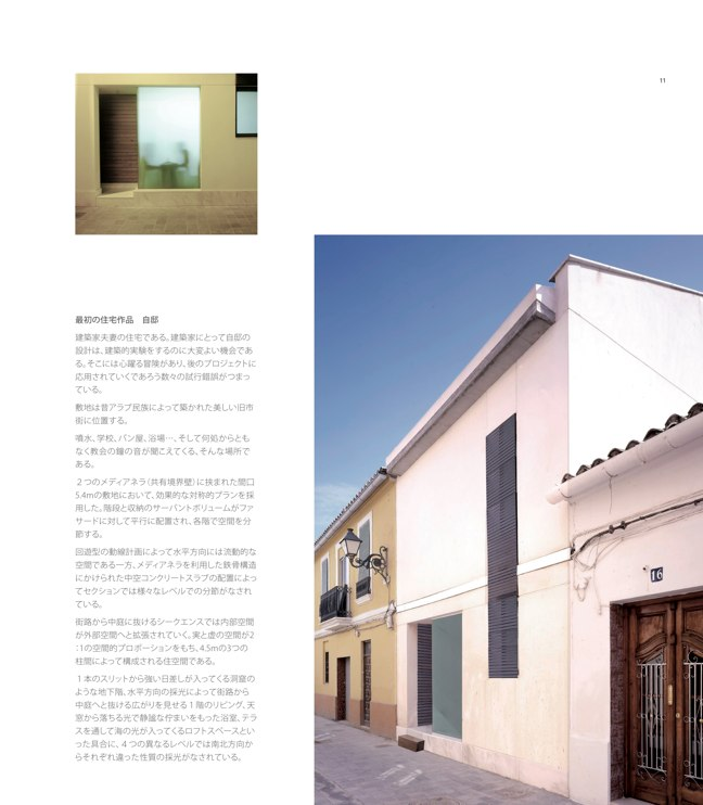 Manuel Cerdá · Obra 1999-2011 · TC Biblioteca - Preview 3