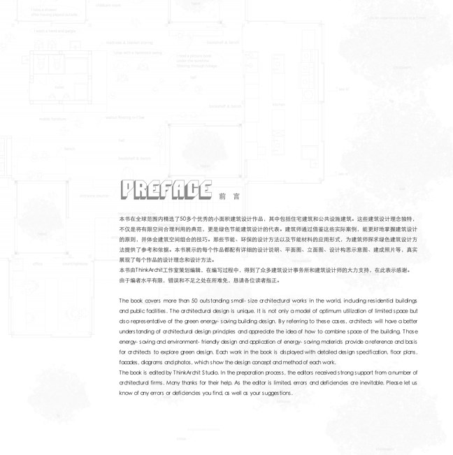 Great Wisdom in Small Space: the green design of small-size architecture / 小空间 大智慧:小型绿色建筑设计实践 - Preview 1