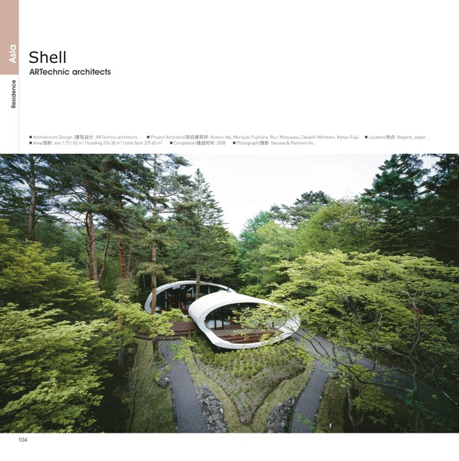 Great Wisdom in Small Space: the green design of small-size architecture / 小空间 大智慧:小型绿色建筑设计实践 - Preview 23