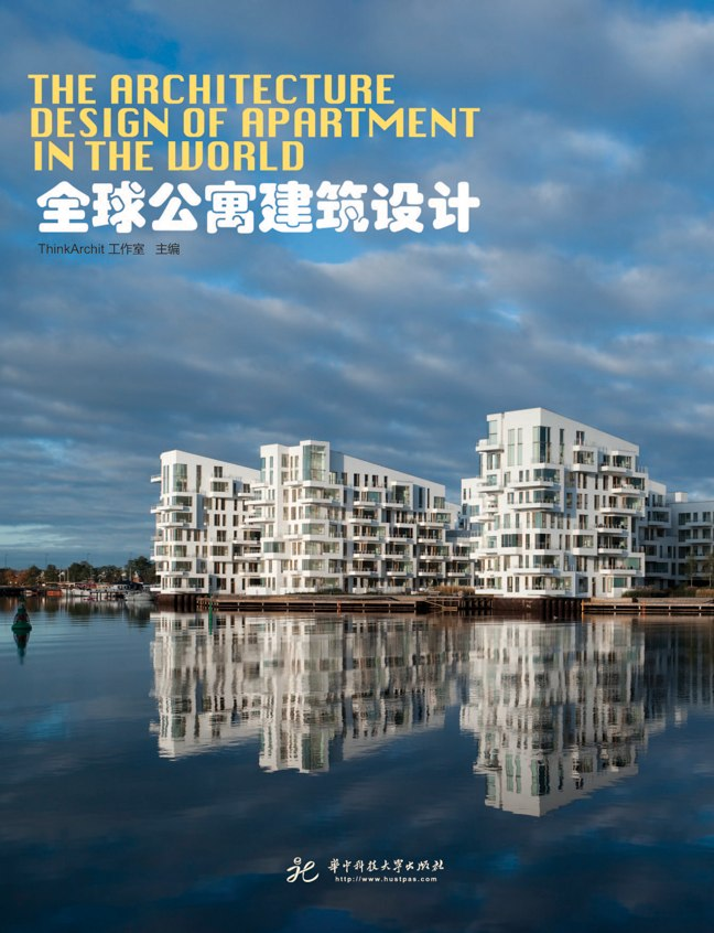 Architecture of Apartments in the World (Chinese Name: 全球公寓建筑设计)