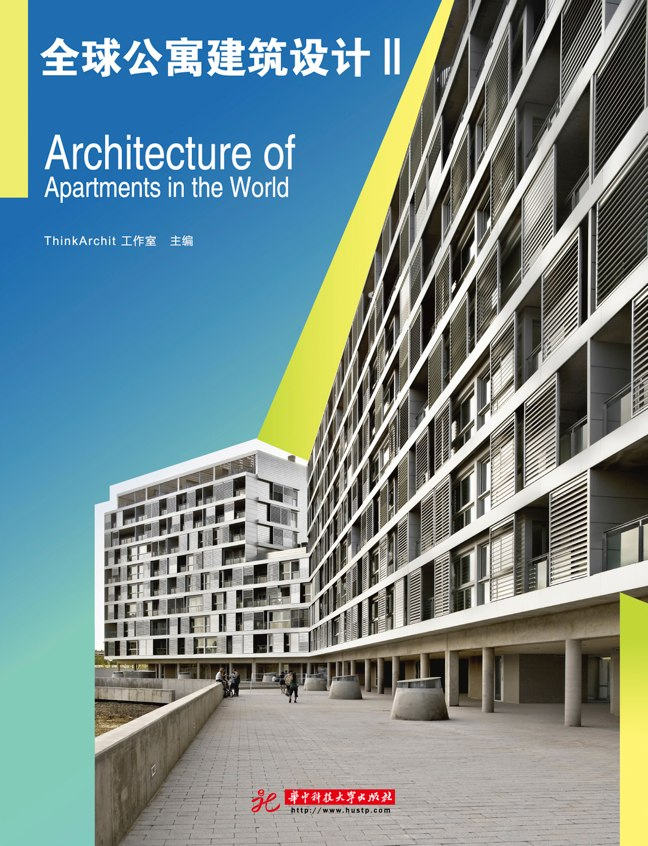Architecture of Apartments in the World II (Chinese Name: 全球公寓建筑设计Ⅱ)