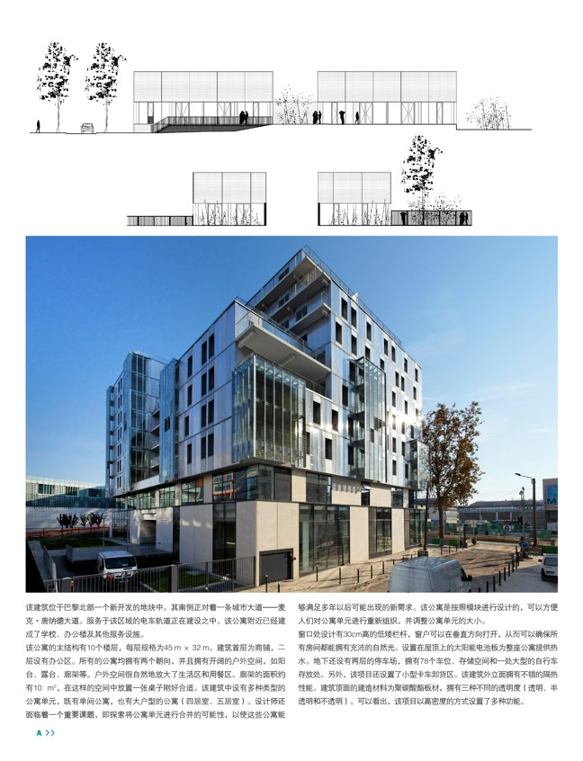 Architecture of Apartments in the World II (Chinese Name: 全球公寓建筑设计Ⅱ) - Preview 11