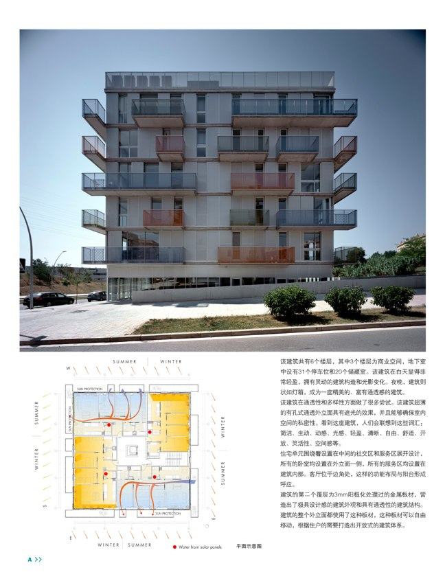 Architecture of Apartments in the World II (Chinese Name: 全球公寓建筑设计Ⅱ) - Preview 19