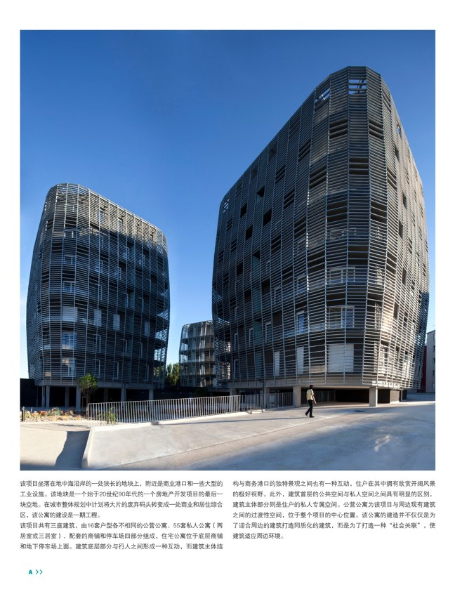 Architecture of Apartments in the World II (Chinese Name: 全球公寓建筑设计Ⅱ) - Preview 22