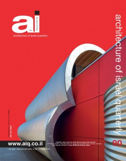 ai magazine 90 · Architecture of Israel