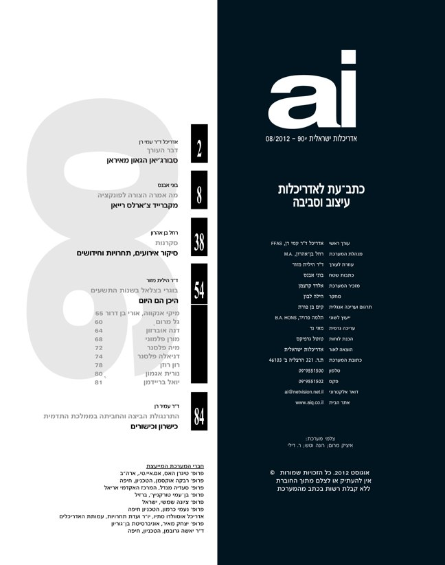 ai magazine 90 · Architecture of Israel - Preview 2
