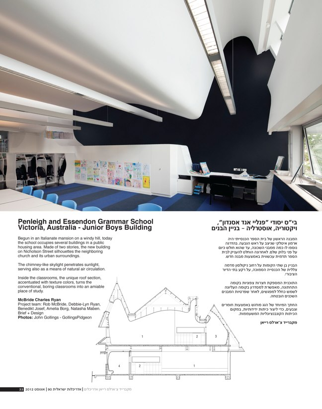 ai magazine 90 · Architecture of Israel - Preview 6