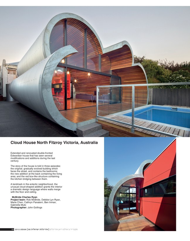 ai magazine 90 · Architecture of Israel - Preview 8