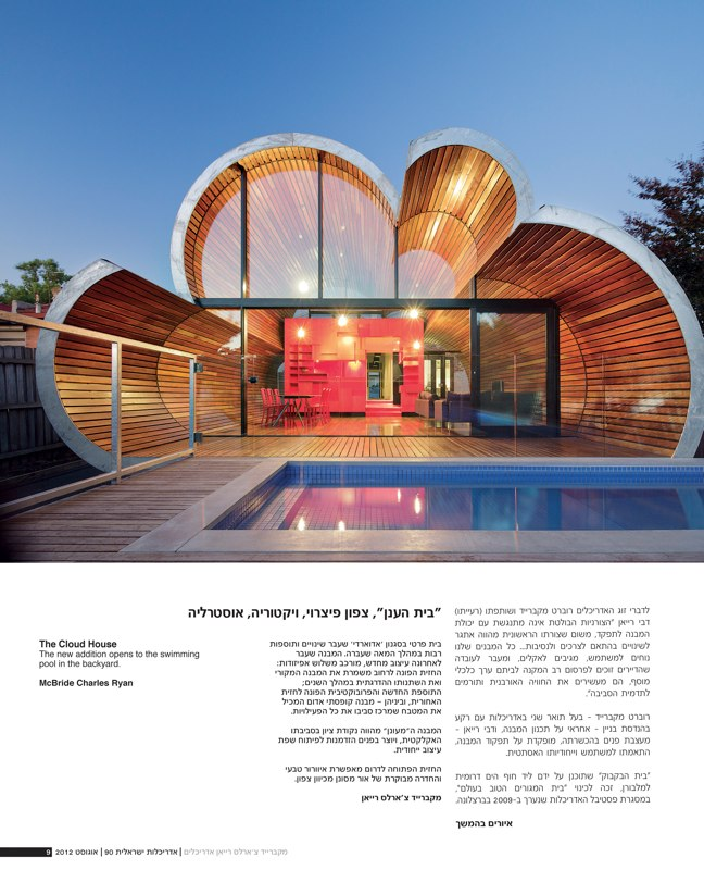 ai magazine 90 · Architecture of Israel - Preview 9